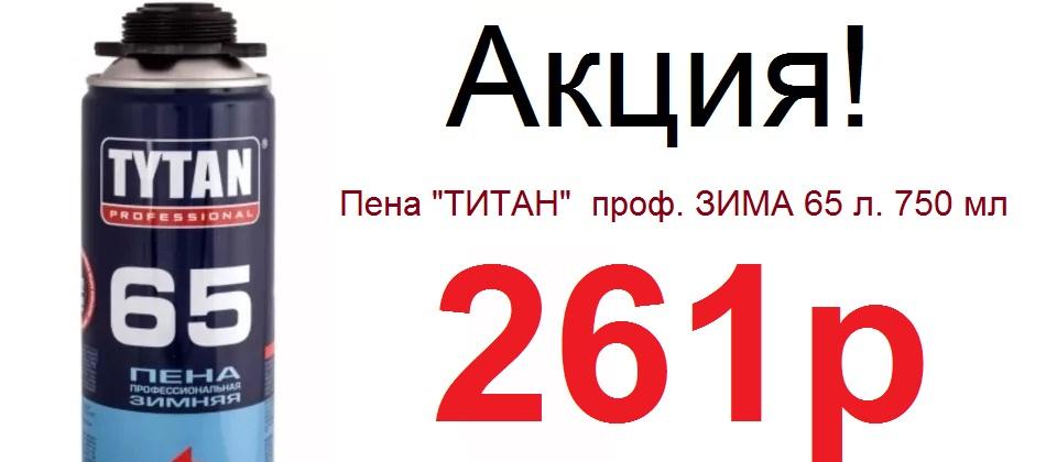 akciya_pena_1.jpg